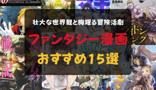 ファンタジー漫画おすすめ15選【壮大な世界観と胸躍る冒険活劇】