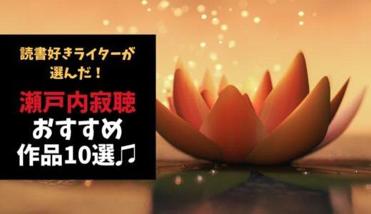 瀬戸内寂聴おすすめ小説10選【愛と悟りに生きる尼僧】