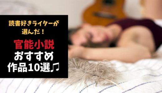 官能小説おすすめ10選【大人の世界にようこそ!】