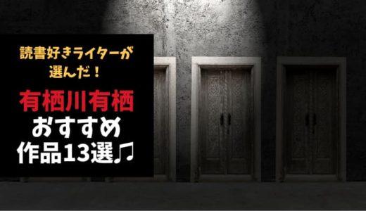 有栖川有栖おすすめ小説13選【炸裂するロジックにひたすら酔え!】