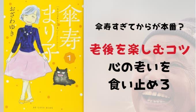 『傘寿まり子』書影画像