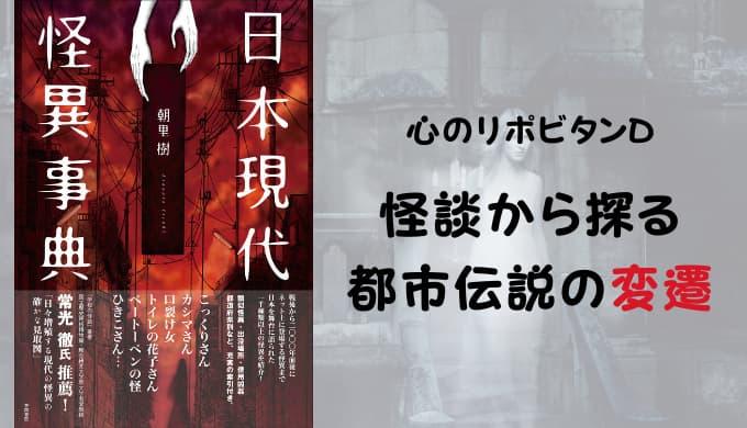『日本現代怪異辞典』書影画像