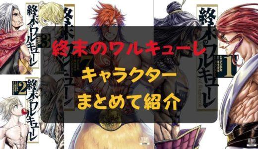 終末のワルキューレ キャラクター・登場人物を一覧で紹介!【神vs人類のタイマンバトル】