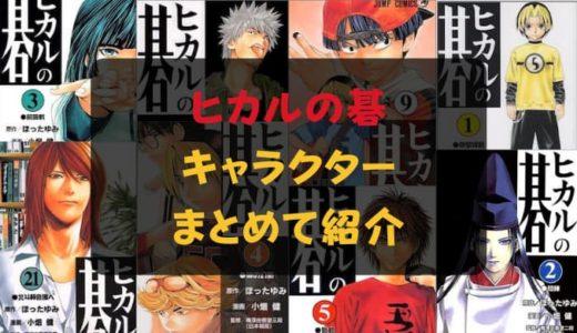 ヒカルの碁 キャラクター・登場人物を一覧で紹介!【友情・努力・勝利!熱く燃える文科系漫画】