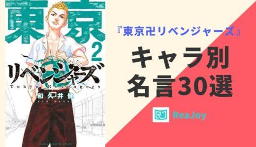 『東京卍リベンジャーズ』キャラごとの名言・名シーン30選