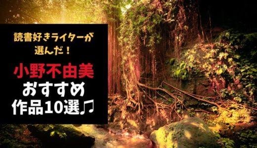 小野不由美おすすめ小説10選【和製ホラーと壮大ファンタジーの紡ぎ手】