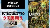 『pupa』書影画像