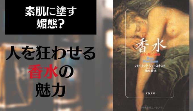 『ある人殺しの物語 香水』書影画像