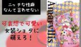 『アマリリス 福島鉄平短編集』書影画像