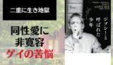 『ジプシーと呼ばれた少年』書影画像