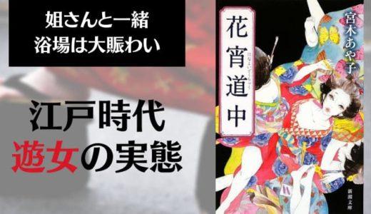 意外と知らない?江戸時代の遊女の実態【姐さんと一緒、浴場は大賑わい】