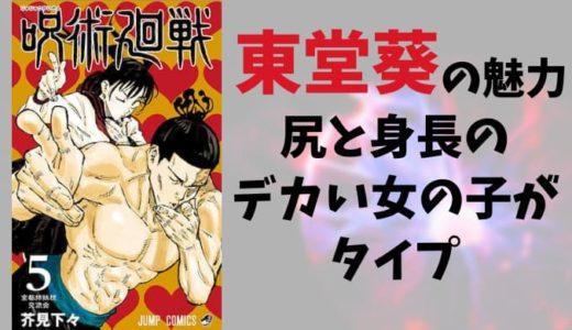 【呪術廻戦】東堂葵は頼もしいドルオタ一級術師!虎杖とは女の好みが一緒で共鳴