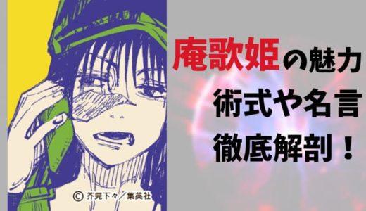 庵歌姫の魅力とは?術式や名言を徹底解剖!【呪術廻戦】