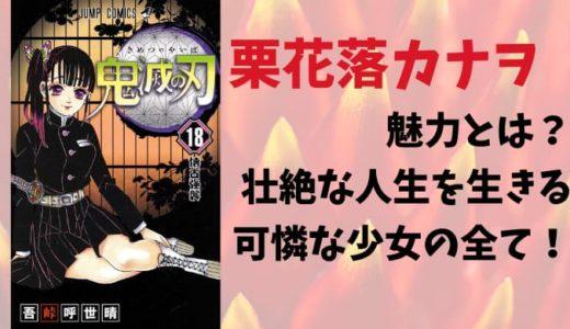 【鬼滅の刃】栗花落カナヲの過去や炭治郎との恋愛関係は?壮絶な人生を生きる可憐な少女