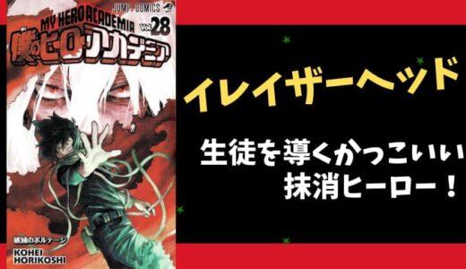 【ヒロアカ】イレイザーヘッド(相澤消太)は生徒を導くかっこいい合理主義者!黒霧との関係は?