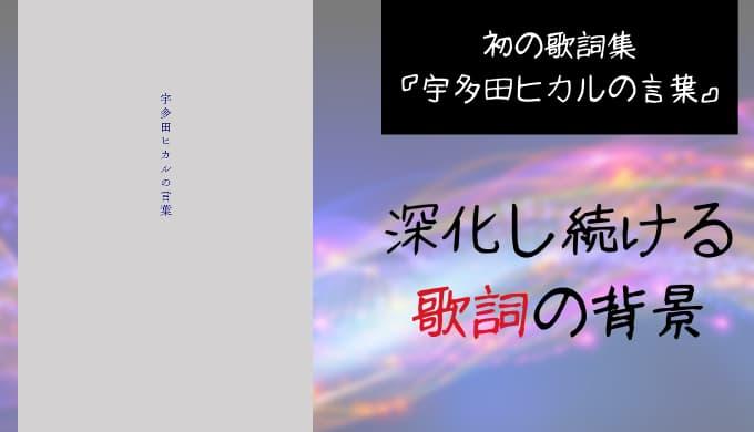 宇多田ヒカルの言葉書影画像