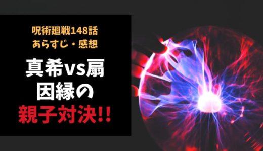 呪術廻戦 ネタバレ148話感想【真希vs扇、因縁の親子対決!】