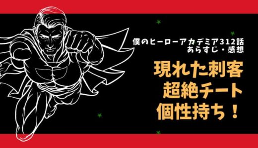 ヒロアカ ネタバレ312話感想【デク危うし?現れた刺客は超絶チート個性持ち!】