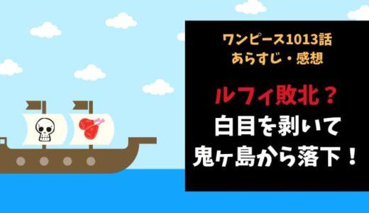 ワンピース ネタバレ1013話感想【ルフィ敗北?白目を剥いて鬼ヶ島から落下…!】