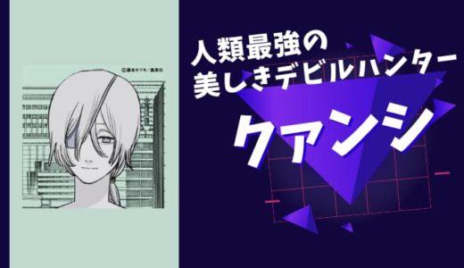 【チェンソーマン】クァンシ、人類最強のデビルハンターの魅力を徹底解剖!魔人のレズビアンハーレム