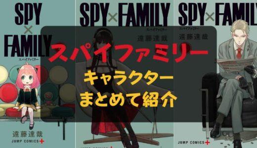 スパイファミリー キャラクター・登場人物を一覧で紹介!【世界中探してもこんな家族はいない!】