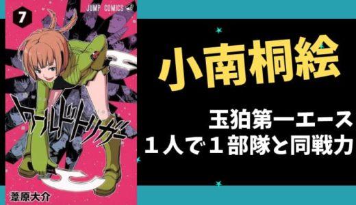 【ワールドトリガー】小南桐絵はギャップがかわいい玉狛第一のエース!学校ではおしとやか?