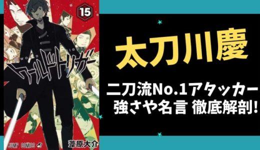 【ワールドトリガー】太刀川慶はNo.1アタッカー!最強の男の強さや名言などを徹底解剖!