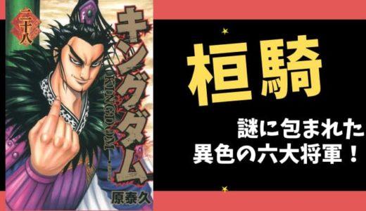 【キングダム】桓騎(かんき)を史実を含め徹底解説!謎に包まれた異色の六大将軍!