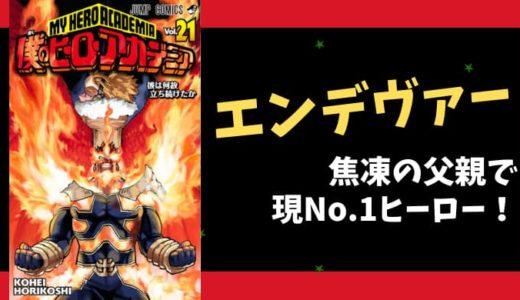 【ヒロアカ】エンデヴァーは焦凍の父親で現No.1ヒーロー!荼毘との関係は?
