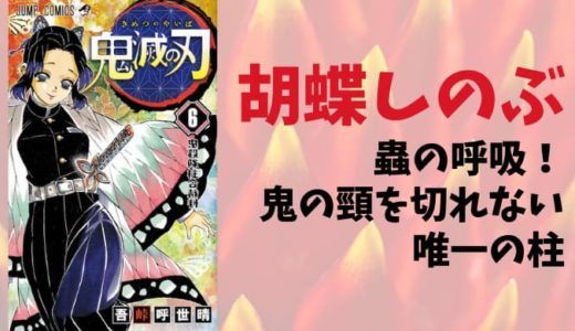 【鬼滅の刃】蟲柱・胡蝶しのぶの名言や最後のシーンなどを徹底解説!