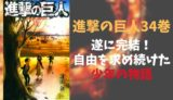 進撃の巨人34巻書影画像