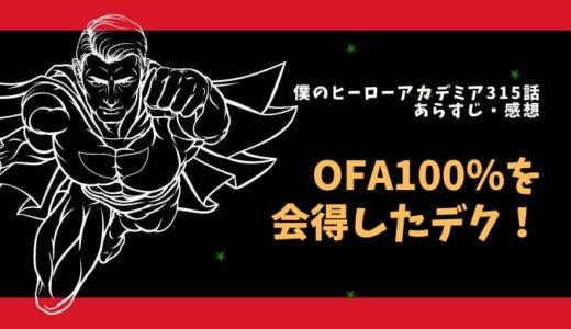 ヒロアカ ネタバレ315話感想【デクがOFA100%を会得!レディ・ナガンとの死闘決着】