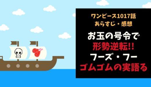 ワンピース ネタバレ1017話感想【お玉の号令で形勢逆転!フーズ・フー、ゴムゴムの実を語る】