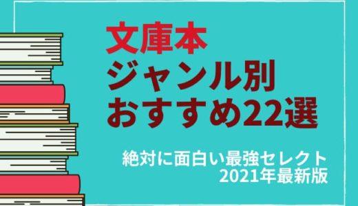 文庫本ジャンル別おすすめ作品22選!絶対に面白い【2021年最新版】