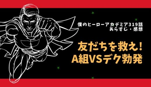 ヒロアカ ネタバレ319話感想【A組VSデク!?互いの正義のため火花を散らす!】