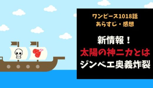 ワンピース ネタバレ1018話感想【フーズ・フーが明かす「太陽の神ニカ」とは一体?】