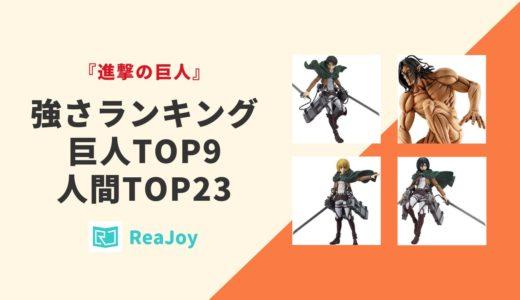 『進撃の巨人』強さランキング巨人TOP9&人類TOP23!最強のキャラクターは誰だ?
