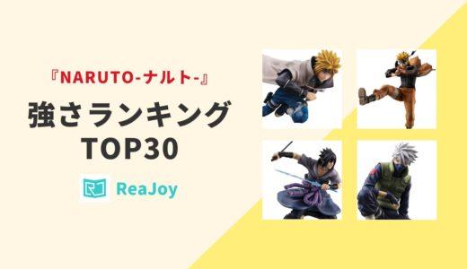 『NARUTO-ナルト-』キャラ強さランキングTOP30!忍の頂点に立つのは誰だ?