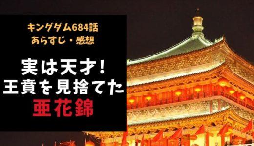 キングダム ネタバレ684話感想【亜花錦の参戦に呼応する信!ついにボスキャラ・岳白公、出陣!】
