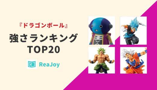 【最新】ドラゴンボールキャラ強さ・戦闘力ランキングTOP20!破壊神ビルス基準採用