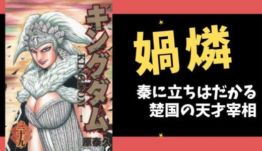 【キングダム】媧燐(かりん)は秦に立ちはだかる楚国宰相!生き別れの弟は媧偃(かえん)?