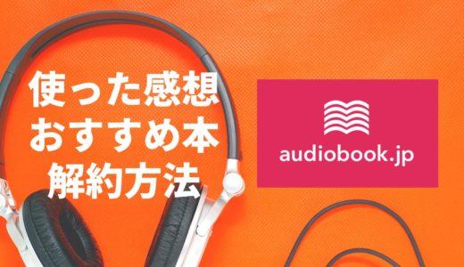 audiobook.jpって評判良いの?使い方は?【実際に使ってみた感想】