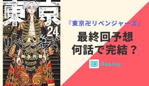 『東京卍リベンジャーズ』最終回と完結巻数を予想!打ち切り説の真相は?
