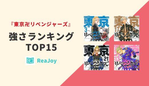 【最新】東京卍リベンジャーズキャラ強さランキングTOP15!最強のヤンキーは誰だ?