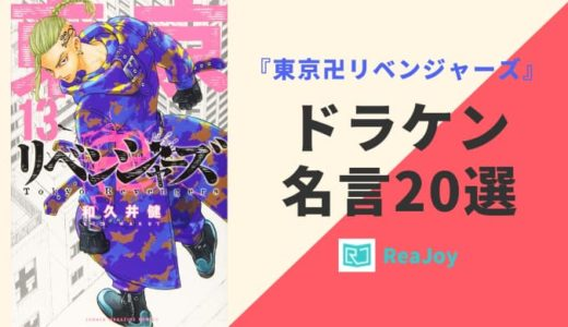 ドラケン/龍宮寺堅のかっこいい名言20選!【東京卍リベンジャーズ】