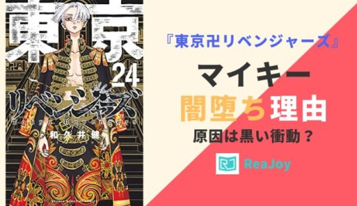 【東京卍リベンジャーズ】マイキーの闇堕ちする理由を徹底解説!原因は黒い衝動?梵天?