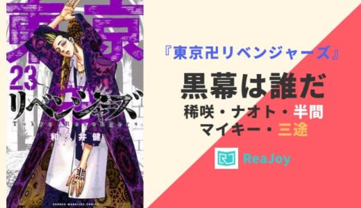 『東京卍リベンジャーズ』の黒幕は誰?ナオト、半間、マイキー、三途の4人を徹底考察