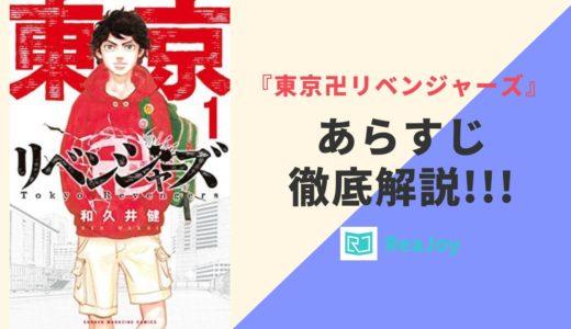 『東京卍リベンジャーズ』のあらすじを最終章までのネタバレありで簡単解説!
