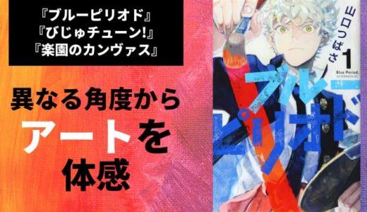 異なる角度からアートを体感する3作品『ブルーピリオド』『びじゅチューン!』『楽園のカンヴァス』