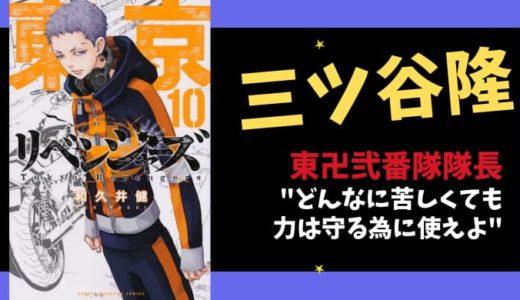【東京卍リベンジャーズ】三ツ谷隆はかっこいいギャップ萌え男子!名言や愛車まで完全網羅